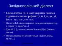 Західнополіський діалект Етимологічне [о] в новозакритих складах під наголосо...