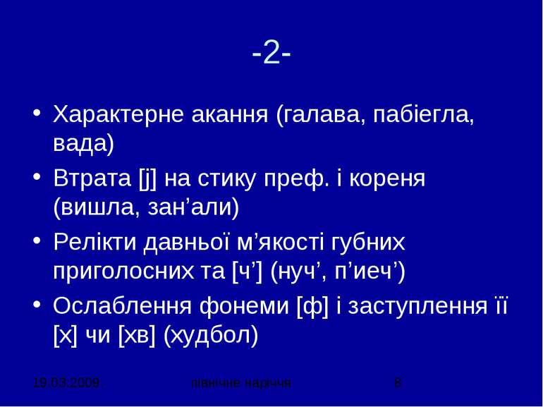 -2- Характерне акання (галава, пабіегла, вада) Втрата [j] на стику преф. і ко...