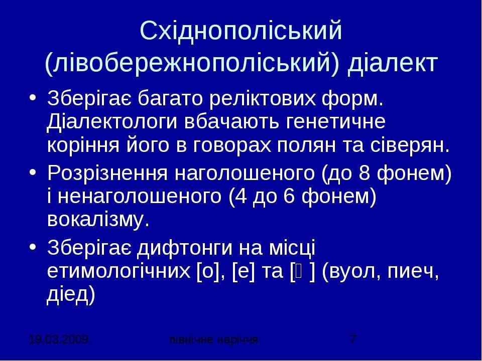 Східнополіський (лівобережнополіський) діалект Зберігає багато реліктових фор...