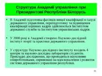 Структура Академії управління при Президентові Республіки Білорусь В Академії...