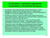 Особливості навчання державних службовців у Республіці Білорусь В Академії пі...