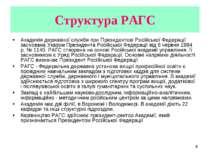 Структура РАГС Академія державної служби при Президентові Російської Федераці...