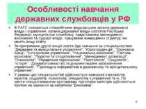 Особливості навчання державних службовців у РФ В РАГС навчаються співробітник...