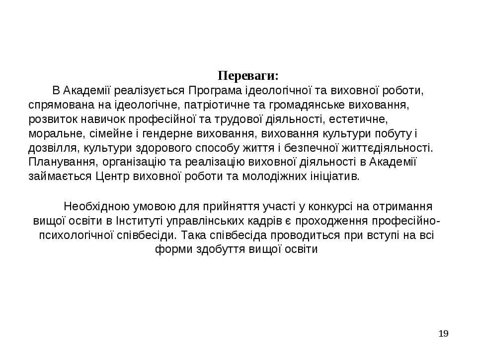 Переваги: В Академії реалізується Програма ідеологічної та виховної роботи, с...