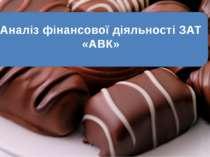 Аналіз фінансової діяльності ЗАТ «АВК»