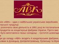Компанія «АВК» - один з найбільших українських виробників кондитерської проду...