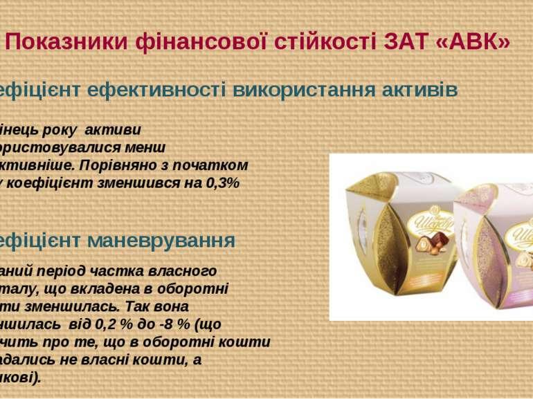 5. Показники фінансової стійкості ЗАТ «АВК» Коефіцієнт ефективності використа...