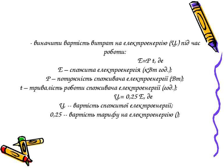 - виначити вартість витрат на електроенергію (Це) під час роботи: Е=Р t, де Е...