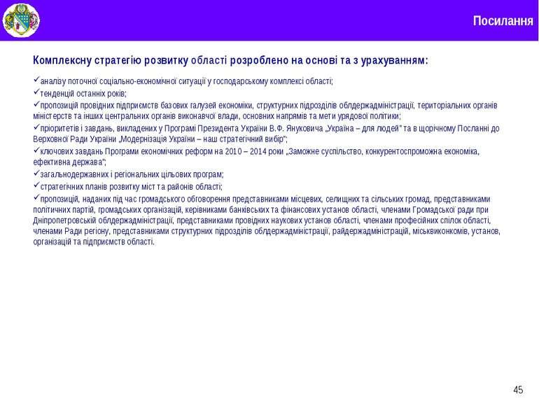 Посилання * Комплексну стратегію розвитку області розроблено на основі та з у...