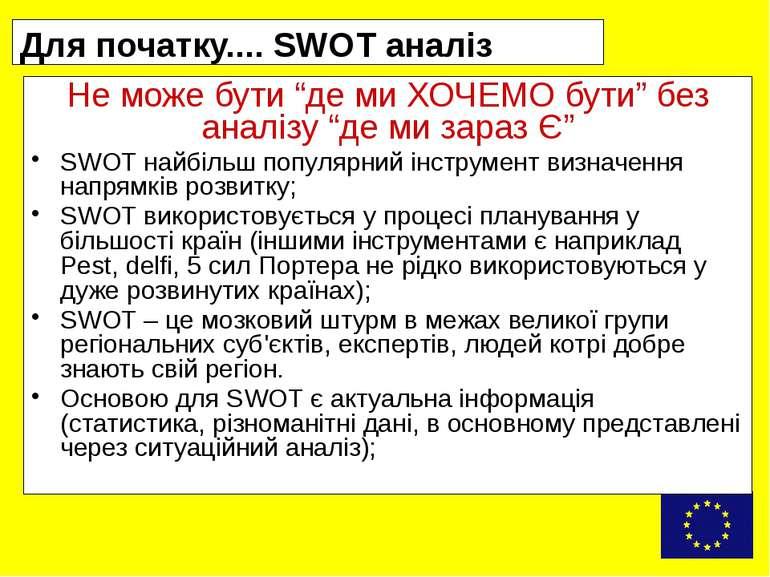 Критерії SWOT Рівень узагальнення/фокус Глобальний SWOT – кращий огляд потенц...