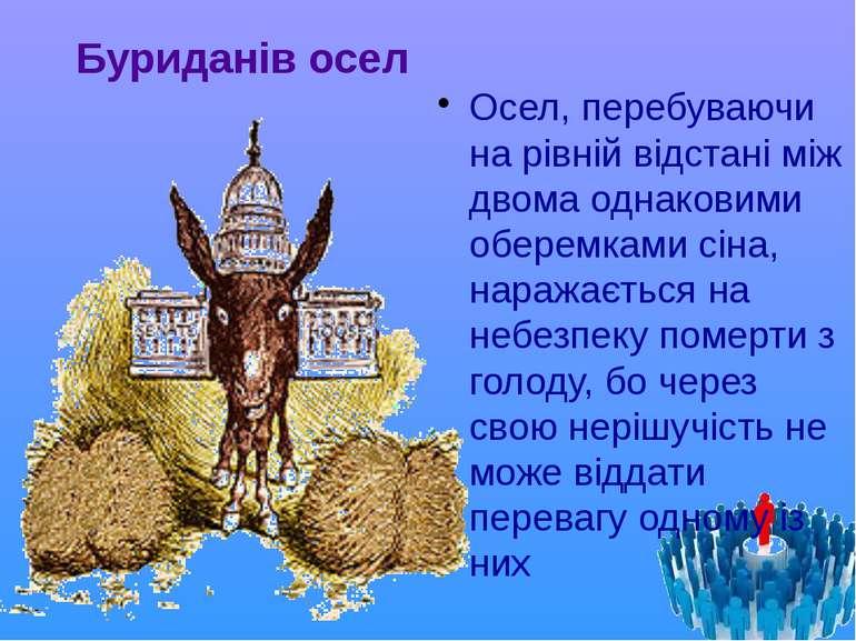 Буриданів осел Осел, перебуваючи на рівній відстані між двома однаковими обер...