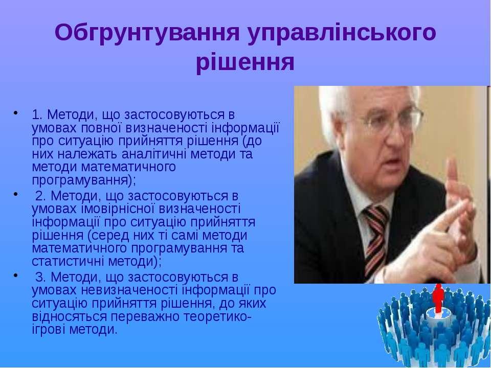 Обгрунтування управлінського рішення 1. Методи, що застосовуються в умовах по...