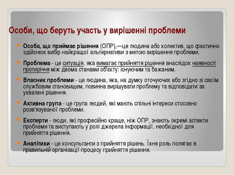 Особи, що беруть участь у вирішенні проблеми Особа, що приймає рішення (ОПР),...