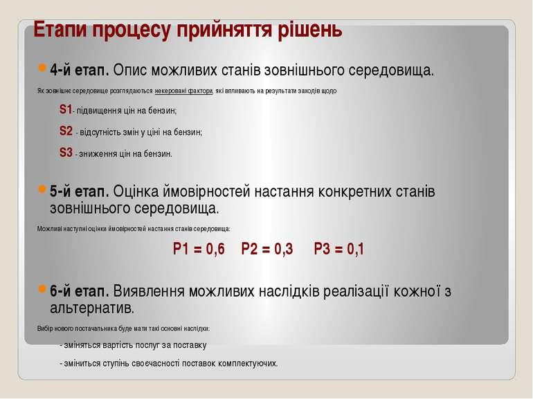 Етапи процесу прийняття рішень 4-й етап. Опис можливих станів зовнішнього сер...
