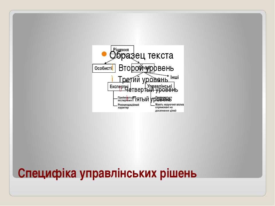 Специфіка управлінських рішень