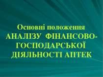 Основні положення АНАЛIЗУ ФIНАНСОВО-ГОСПОДАРСЬКОЇ ДIЯЛЬНОСТI АПТЕК