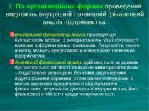 1. По організаційних формах проведення виділяють внутрішній і зовнішній фінан...