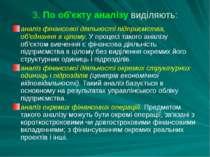 3. По об'єкту аналізу виділяють: аналіз фінансової діяльності підприємства, о...