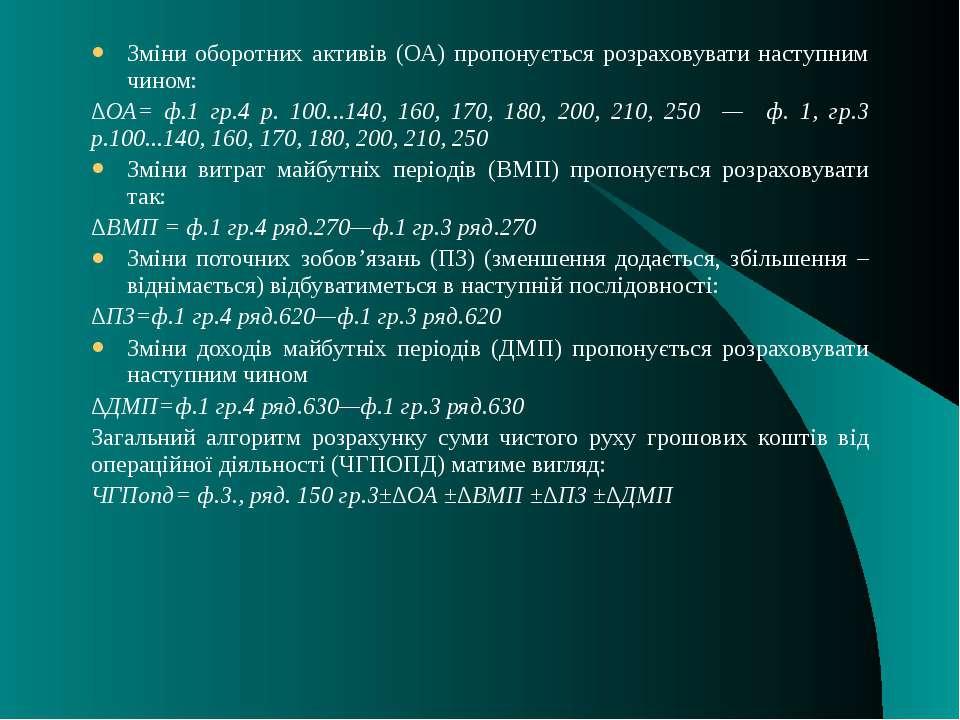 Зміни оборотних активів (ОА) пропонується розраховувати наступним чином: ∆ОА=...
