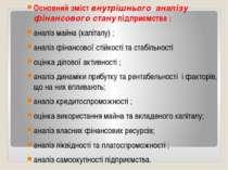 Основний зміст внутрішнього аналізу фінансового стану підприємства : аналіз м...