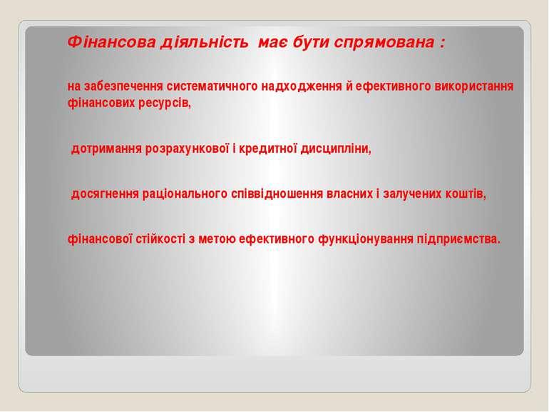 Фінансова діяльність має бути спрямована : на забезпечення систематичного над...