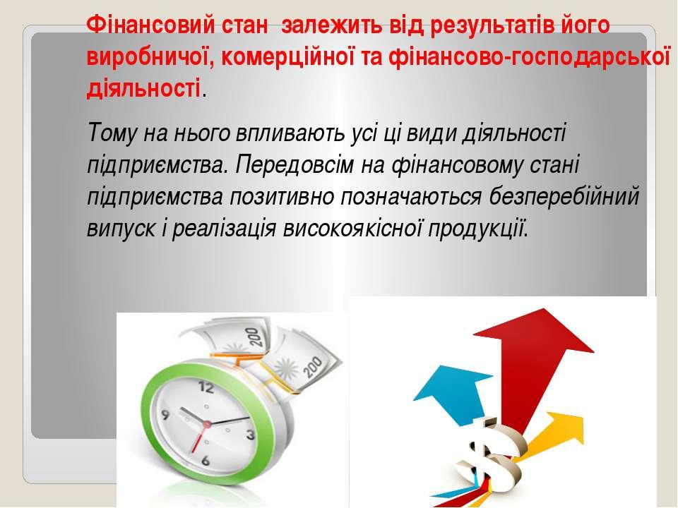 Фінансовий стан залежить від результатів його виробничої, комерційної та фіна...
