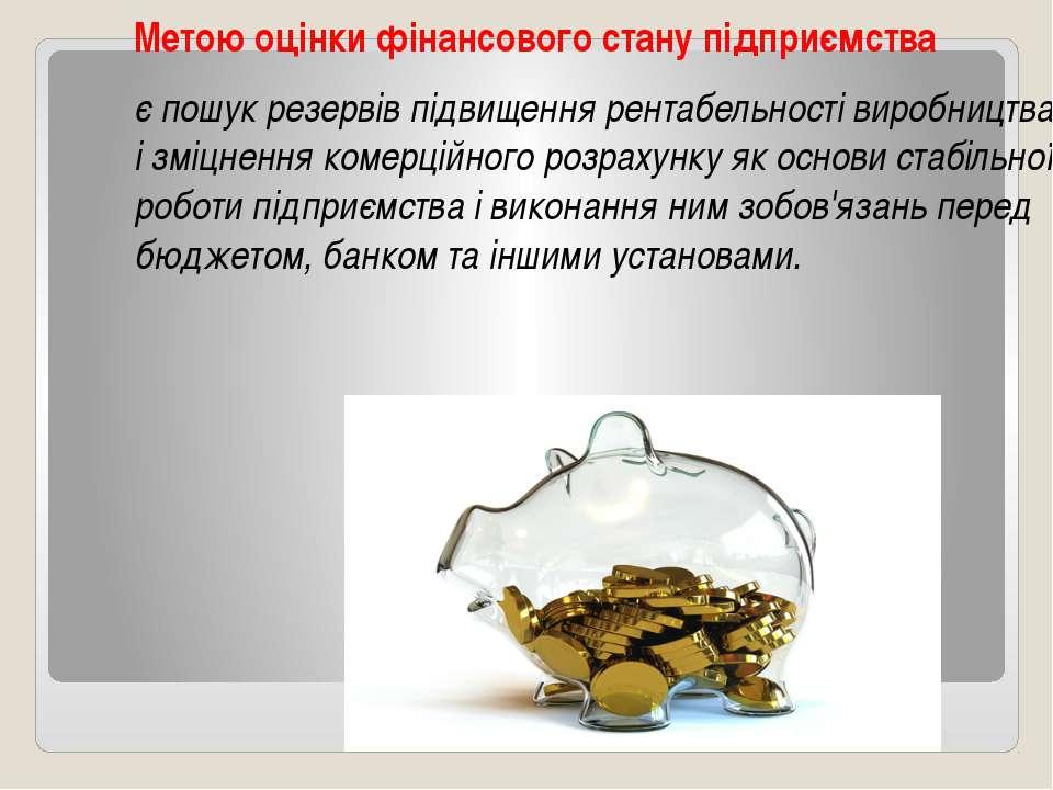 Метою оцінки фінансового стану підприємства є пошук резервів підвищення рента...
