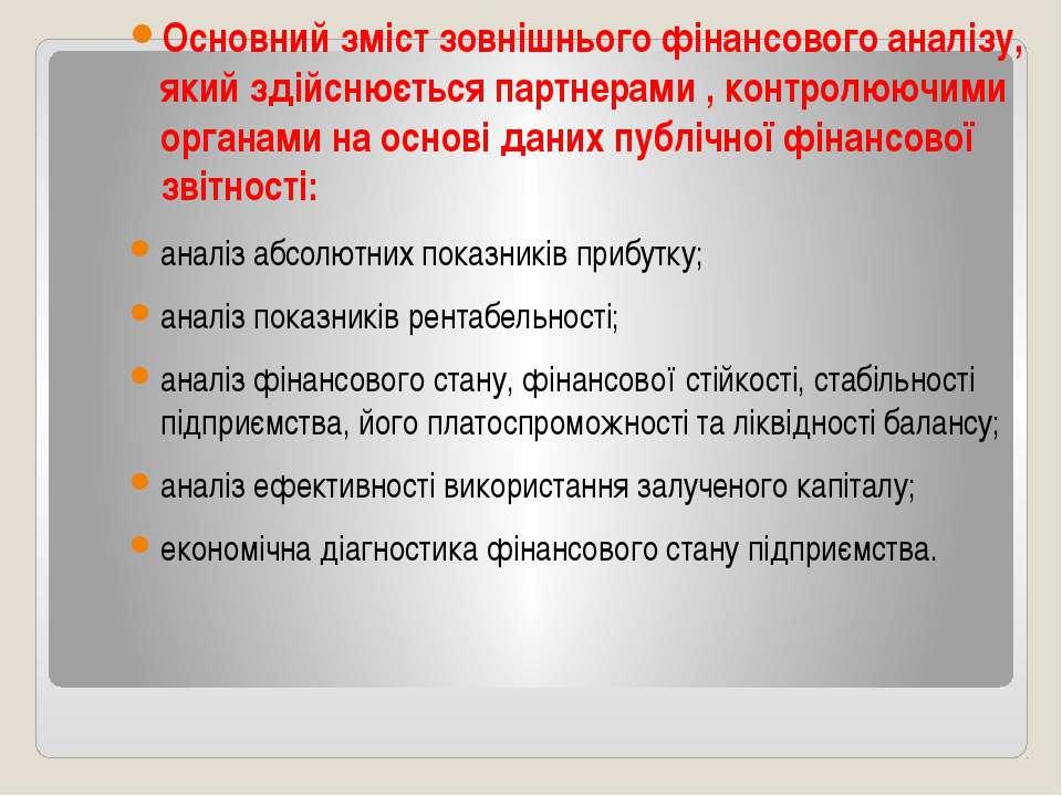 Основний зміст зовнішнього фінансового аналізу, який здійснюється партнерами ...