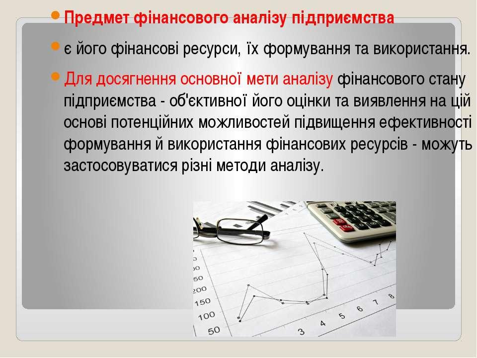 Предмет фінансового аналізу підприємства є його фінансові ресурси, їх формува...
