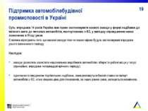 Підтримка автомобілебудівної промисловості в Україні Суть: впродовж 14 років ...