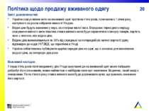 Політика щодо продажу вживаного одягу Зміст домовленостей: Україна скасує вві...