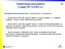 Гармонізація регулювання у сфері ТБТ та СФЗ >>> Санітарний або фіто-санітарні...