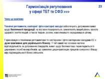 Гармонізація регулювання у сфері ТБТ та СФЗ >>> Чому це важливо Технічні регл...