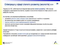 Співпраця у сфері сталого розвитку (екологія) >>> Україна, як і ЄС, зобов'язу...