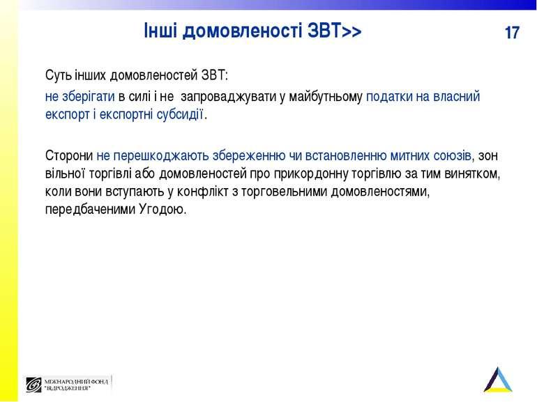 Інші домовленості ЗВТ>> Суть інших домовленостей ЗВТ: не зберігати в силі і н...