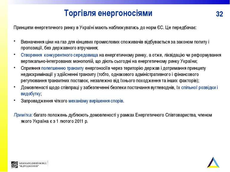 Торгівля енергоносіями Принципи енергетичного ринку в Україні мають наближува...