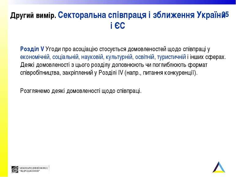 Другий вимір. Секторальна співпраця і зближення України і ЄС Розділ V Угоди п...