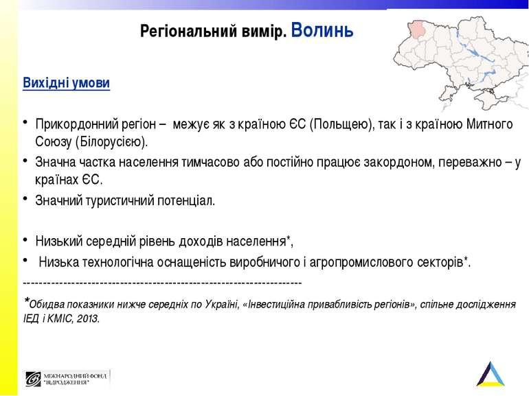 Вихідні умови Прикордонний регіон – межує як з країною ЄС (Польщею), так і з ...