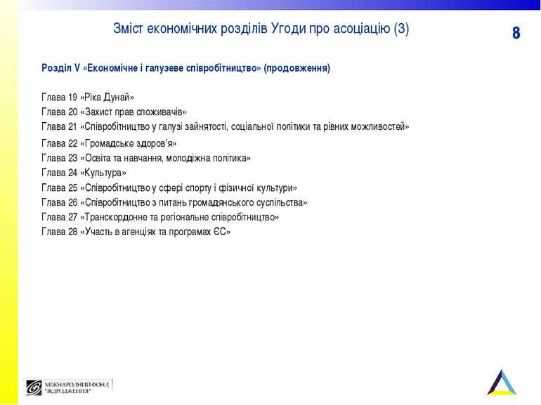 Зміст економічних розділів Угоди про асоціацію (3) Розділ V «Економічне і гал...