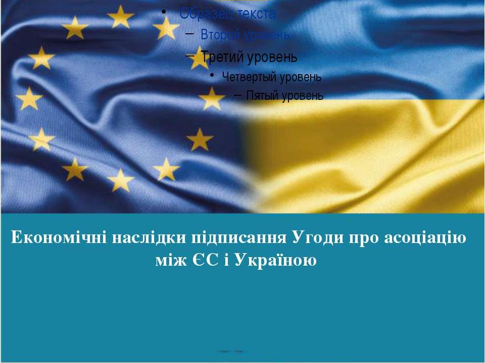 Економічні наслідки підписання Угоди про асоціацію між ЄС і Україною