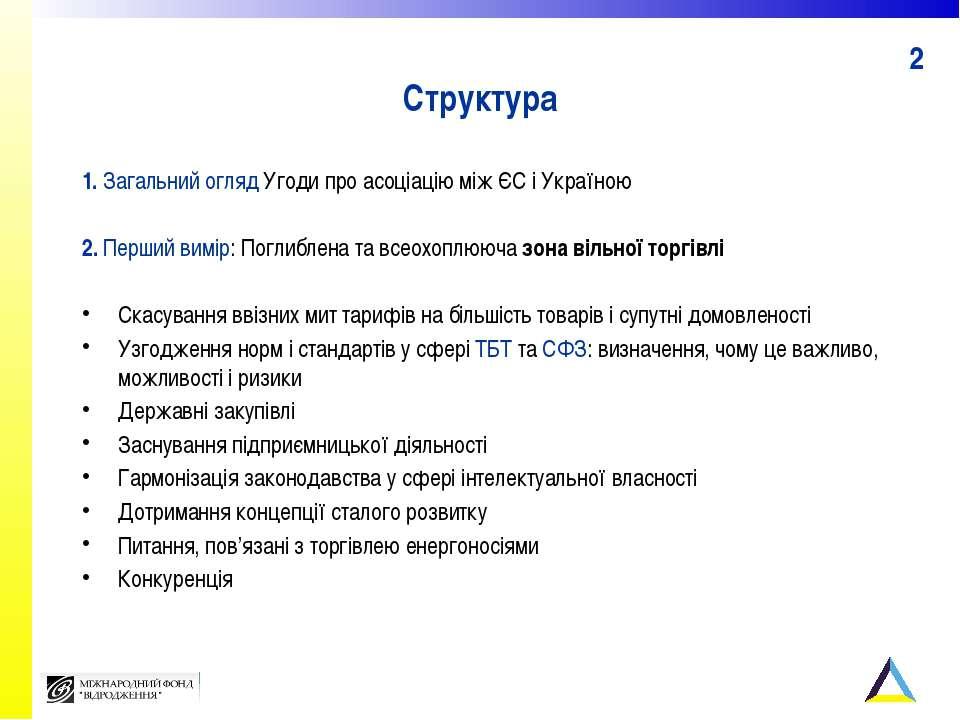 Структура 1. Загальний огляд Угоди про асоціацію між ЄС і Україною 2. Перший ...