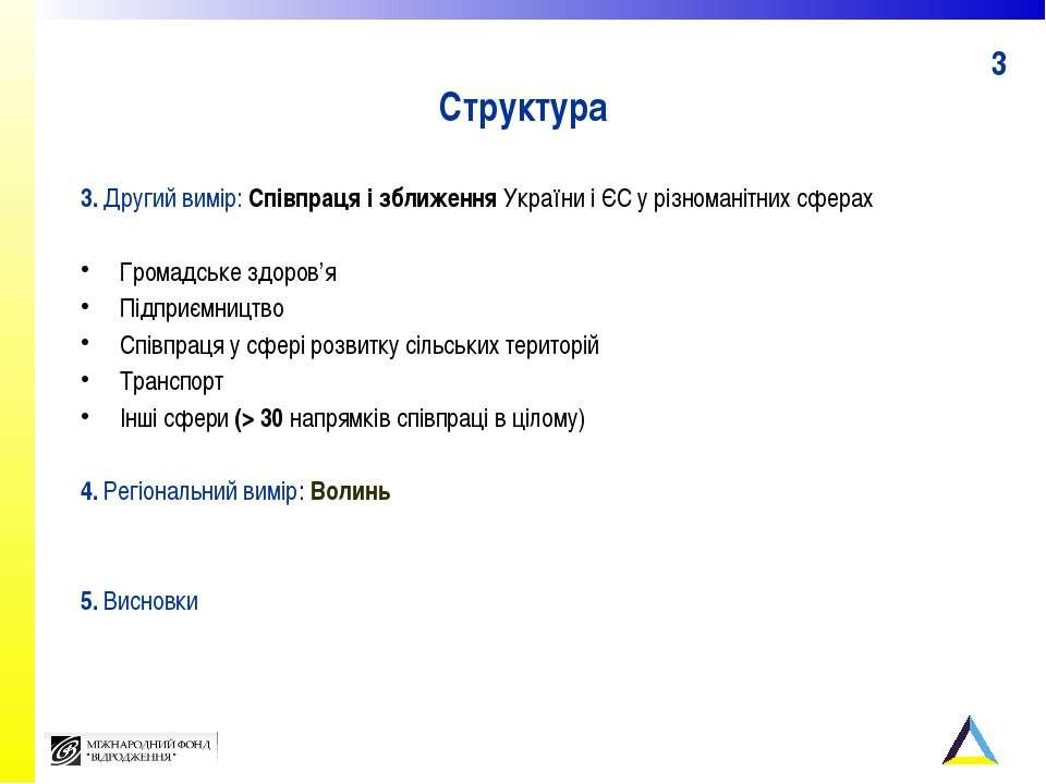 Структура 3. Другий вимір: Співпраця і зближення України і ЄС у різноманітних...