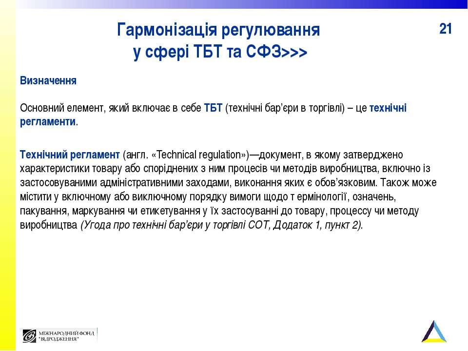 Гармонізація регулювання у сфері ТБТ та СФЗ>>> Визначення Основний елемент, я...