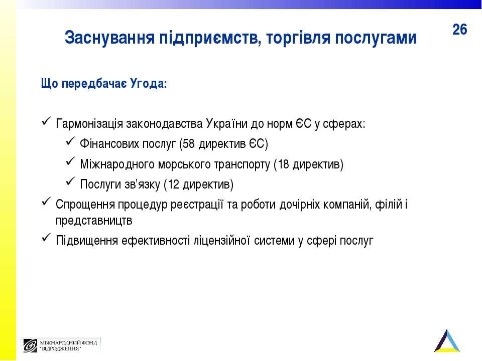Заснування підприємств, торгівля послугами Що передбачає Угода: Гармонізація ...