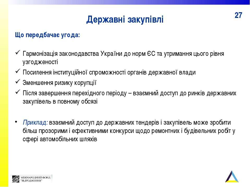Державні закупівлі Що передбачає угода: Гармонізація законодавства України до...