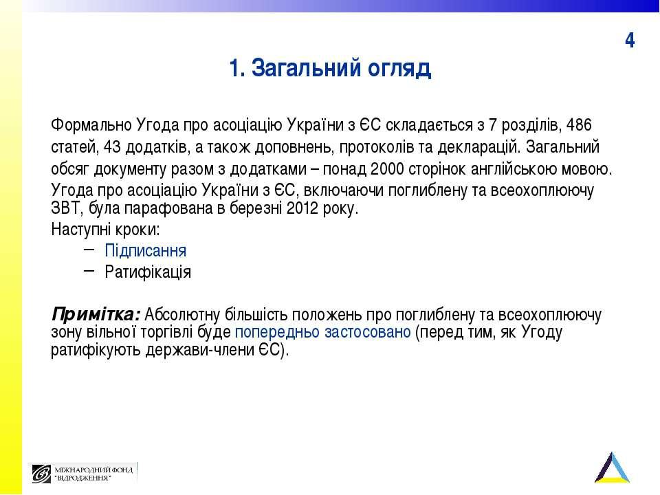1. Загальний огляд Формально Угода про асоціацію України з ЄС складається з 7...