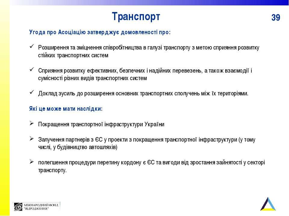 Транспорт Угода про Асоціацію затверджує домовленості про: Розширення та зміц...