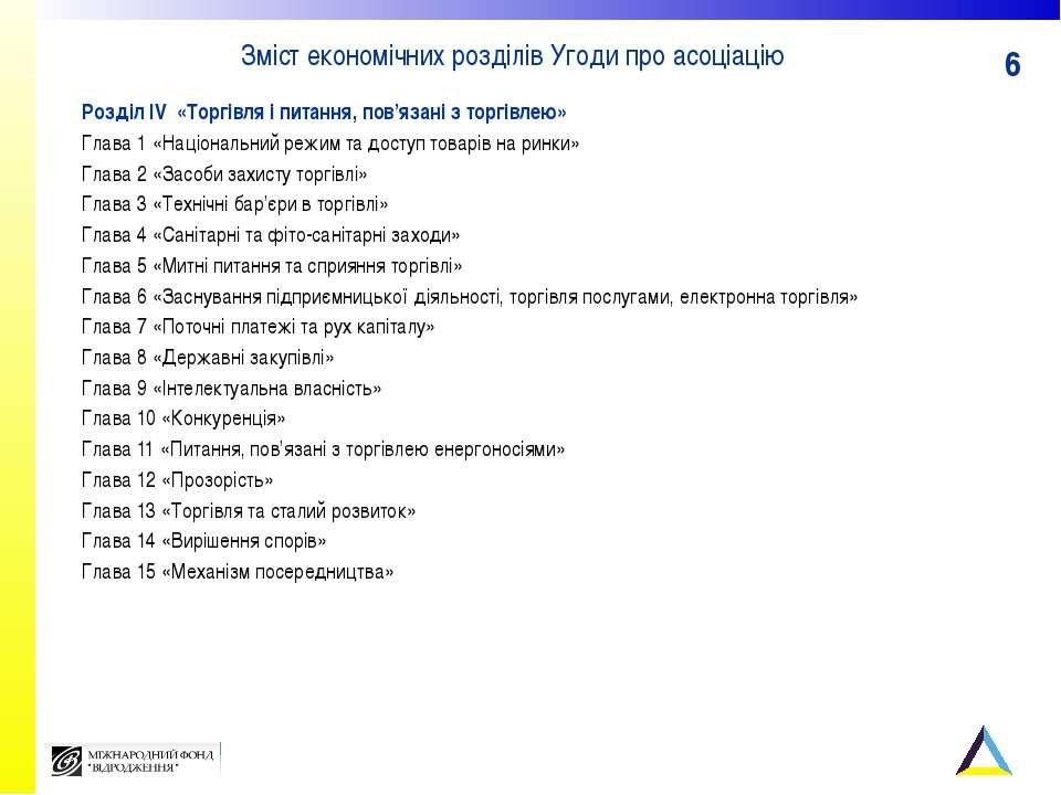 Зміст економічних розділів Угоди про асоціацію Розділ IV «Торгівля і питання,...