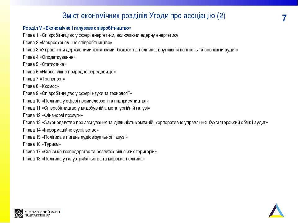 Зміст економічних розділів Угоди про асоціацію (2) Розділ V «Економічне і гал...