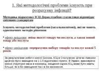 30.05.2012 Департамент економічного аналізу та прогнозування НБУ 1. Які метод...